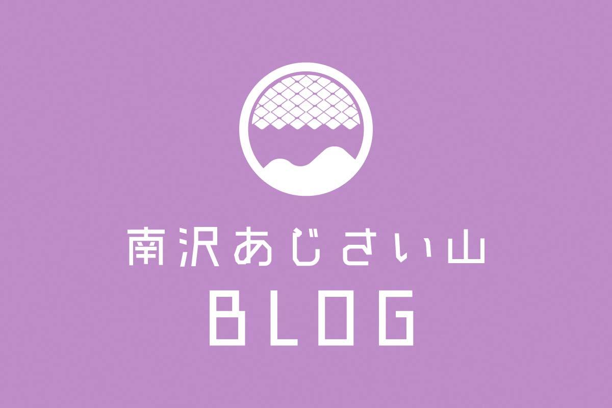 ブログ開設いたしました。