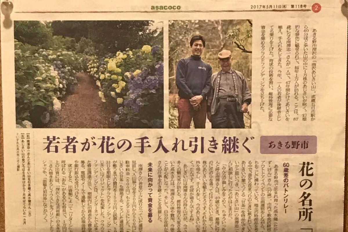 朝日新聞のタウン誌『asacoco』に掲載されました!