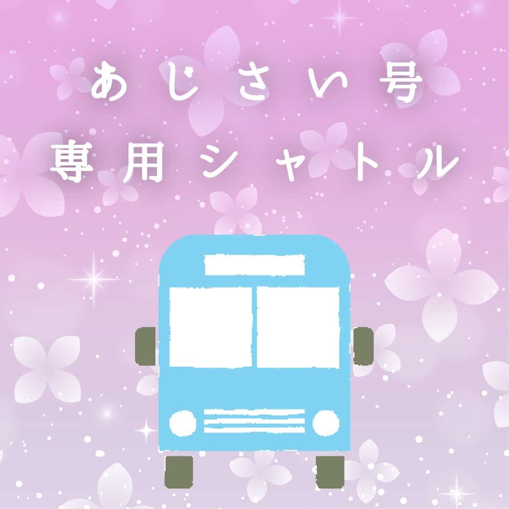 あさじい号 シャトルバス